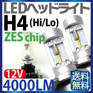 H4 LED ヘッドライト (Hi/Lo) LUMILEDS製 ZESチップ 12V 車検対応 ledヘッドライト h4 12V H4 LED ハイエース アルファード N-BOX フィット1年保証 送料無料 sealovely777