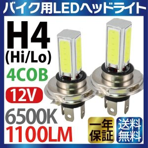 バイク用 H4 LED 4面 COB ヘッドライト 2本セット (Hi/Lo)12V ledヘッドライト h4 ホワイト 1400LM (1本 700LM)H4 LED バイク 1年保証 送料無料 sealovely777