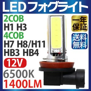 LED フォグライト H1 H3 H7 H8/H11 HB3 HB4 LED 4面 COB フォグ 2本セット 12V ledフォグライト ledフォグランプ ホワイト 1400LM (1本 700LM)1年保証 sealovely777