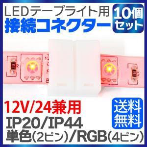 LEDテープライト 接続コネクター 連結コネクター 単色用 2ピン/RGB用 4ピン/IP20/IP44選択 12V/24V 正面発光 看板照明 棚下照明 イルミネーション 送料無料|sealovely777