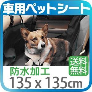 車用 ペットシート 135 x 135cm サイズ 後部座席...