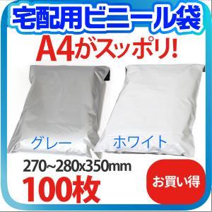【100枚】宅配用ビニール袋 ポリ袋 テープ付き 巾280×高さ340+フタ50mm A4サイズが入...