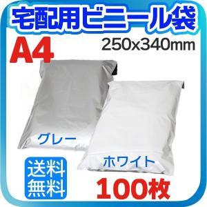 【100枚】宅配用ビニール袋 テープ付き 巾250×高さ340+フタ50mm A4サイズが入る ネコ...