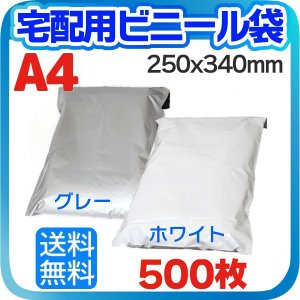 【500枚】宅配用ビニール袋 テープ付き 巾250×高さ340+フタ50mm A4サイズが入る ネコ...