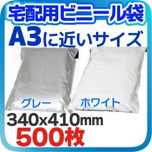 【500枚】宅配用ビニール袋 テープ付き 巾340×高さ410+タ50mm A3サイズにピッタリ! ...