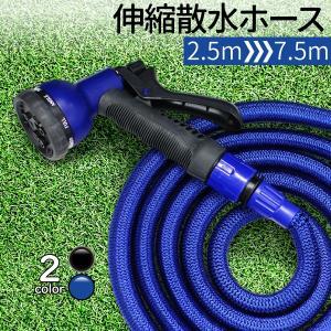 伸縮散水ホース 2.5m〜7.5m 3倍伸縮 8パターンのノズルで散水も自由自在 25FT 洗車 伸...