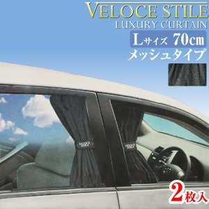 VELICE STILE ラグジュアリーカーテン Lサイズ(窓枠高さ47~53cm用) 長さ70cm...