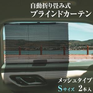 車の窓と連動する ブラインドカーテン Sサイズ メッシュタイプ 高さ最大600mm 長さ458mm ...