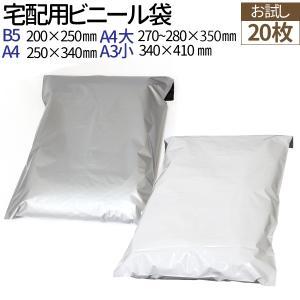 【20枚】宅配用ビニール袋 テープ付き B5  A4  A4+  A3(グレー/ホワイト選択) 梱包...