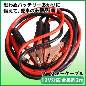 12V対応 500AMP 2M ブースターケーブル バッテリーケーブル|sealovely777
