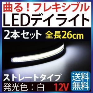 デイライト led COB 面発光 12V ホワイトフレキシブル自由に曲がるストレートwave フォグランプ 汎用 デイライト 薄型 2本セット sealovely777
