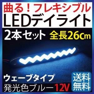 デイライト led COB 面発光 12V ブルー フレキシブル自由に曲がる波形ウェーブwave フォグランプ 汎用 デイライト 薄型 ledデイライト sealovely777