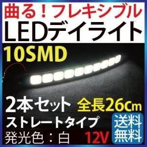 LEDデイライト高輝度COB面発光 10SMD 12V ホワイト フレキシブル自由に曲がる ストレート wave フォグランプ 汎用 デイライト 薄型 2本セット sealovely777