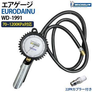 Michelin タイヤゲージ EURODAINU WD-1991 エアーゲージ 1200kpa 変換カプラー付き sealovely777 PayPayモール店