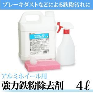 アルミホイール用 鉄粉クリーナー 4L スポンジ、スプレーボトル付き 汚れ ホイール 鉄粉除去 ホイ...