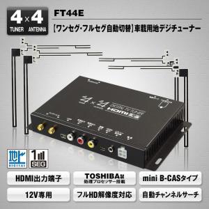 地デジチューナー東芝製プロセッサー搭載 HDMI対応 4×4 車載地フルセグチューナーFT44E HDMI出力フルHD高画質  車でテレビ フルセグ地デジチューナー 便利|sealovely777