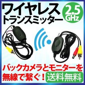 2.4GHz ワイヤレストランスミッター ワイヤレスキットバックカメラとモニターをワイヤレスで繋ぐ FF-5549|sealovely777