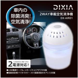 DIXIA バイオナース消臭 2way 車載用空気清浄機 DX-AIR01|sealovely777