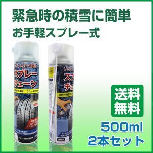 即納田村将軍堂 緊急時の積雪に簡単お手軽スプレー式 2本 500mlx2  スプレーチェーン sealovely777