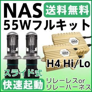 HID キットHi/Lo切り替えHIDキット NAS製快速起動バラスト 55W H4キット HIDヘッドライト HIDフォグランプ リレーレス4300k 6000k 8000k 10000k 12000k 1年保証 sealovely777
