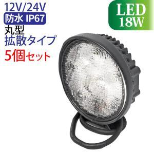 18W 6発LED作業灯 ワークライト広角 工場 トラック自動車作業灯  5個セット12v/24v対応 防水丸型|sealovely777