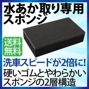 洗車スポンジ 水垢スポンジ リピカ 水あか取り専用スポンジ 日本製品|sealovely777