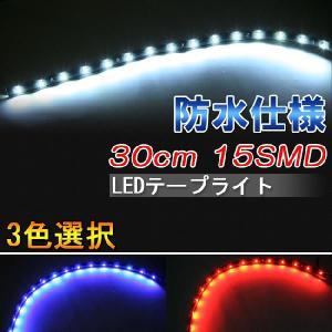 30cmLEDテープライトSMD-LED イルミネーション15発搭載 白/青/赤|sealovely777