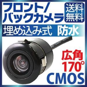 フロント&バックカメラ 広角170度 CMOS 高画質  埋め込み フロントカメラ リアカメラ  12V ガイドライン 防水 車載カメラ ガイドライン付き 【185DF】|sealovely777