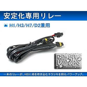 75W H1/H3/H7/D2兼用型電源安定化リレーハーネス|sealovely777