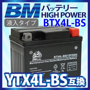【BTX4L-BS】 バイクバッテリー (互換: YTX4L-BS CTX4L-BS FT4L-BS...