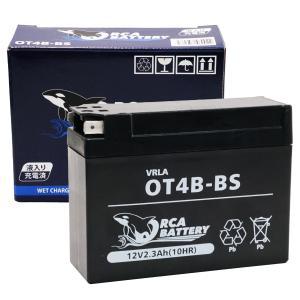 【毎日10個限定特価!】バイク バッテリー YT4B-BS 充電・液注入済み(互換:CT4B-5 FT4B-5 GT4B-5 DT4B-5 )1年間保証付き 送料無料|sealovely777|02