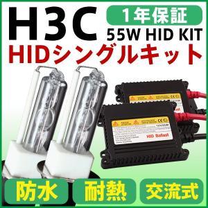 hidヘッドライト フォグランプ 55W極薄安定型バラストHIDキット※H3Cキット6000k8000k 保証付|sealovely777
