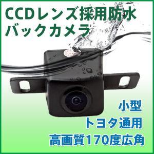 toyota トヨタ専用バックカメラ  CCDバックカメラ 広角170°防水防塵 ガイドライン付 角型 小型車載用カメラ|sealovely777