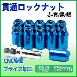 貫通ロックナット ホイールナットM12×P1.5 銀/赤/青/黒 4色選択 16個セットショートナット 貫通ナット|sealovely777