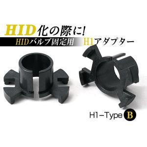 HID H1バーナー固定用H1アダプターホンダトヨタ車など2個 セット H1-TypeB|sealovely777