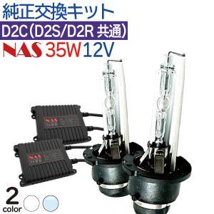 hid d2キット 35W極薄HIDキットD2キット D2C(D2R/D2S) 兼用型 6000k8000k D2C(D2R/D2S) バルブ HIDヘッドライト HIDフォグランプ 3年保証|sealovely777