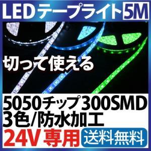 24V専用 5M 切って使えるledテープ 300SMD 5050 LEDテープライト 白ベース 白緑青 防水 コストパフォーマンス最強 正面発光LEDイルミネーション|sealovely777