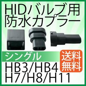 HIDバルブ用防水型カプラー HB3/HB4H7 H8/H11 新品加工用 選択自由メール便で送料無料|sealovely777