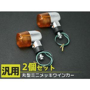 丸型 ミニメッキウィンカーオレンジ クリア モンキー KSR  2個 CB400SF XJR400R KSR モンキー 【10-Y】|sealovely777