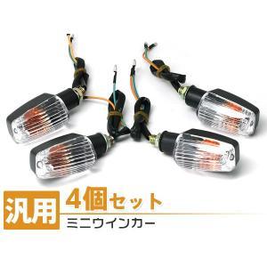 ミニウインカー W225GX250セローRZ250XS250V-MAXギアC 4個セット 【ZZB-W】|sealovely777
