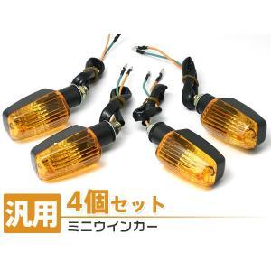 ミニウインカーオレンジ  W225GX250セローRZ250XS250V-MAXギアC 4個 【ZZB-Y】|sealovely777