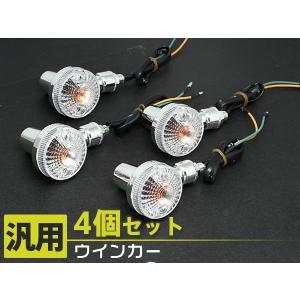 ミニウインカー ジェイドCB400SFエイプ100NS-1CD50カブ 【KKR-W】|sealovely777