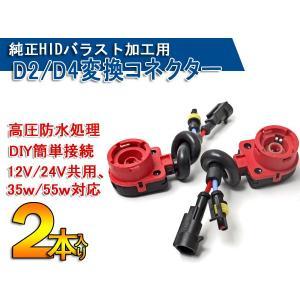 防水D2/D4変換アダプター2本 高品質 送料無料|sealovely777