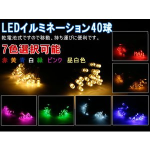 乾電池式LEDイルミネーション4M 40球 クリスマス 赤 黄 青 白 緑 ピンク 電球色 7色選択 送料無料|sealovely777