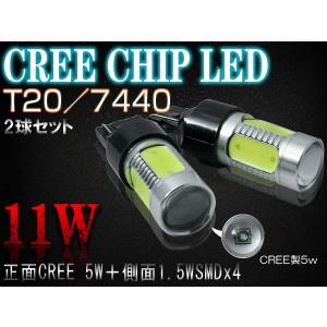 CREE製LEDバルブ T20(7440) 11W 4SMD+1CREE 爆光LEDフォグランプ白青...