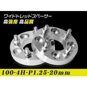 ワイドトレッドスペーサー20mm ワイトレPCD 100mm/4穴 ホイール スベーサー100-4H-P1.25-20mm ナット付  2枚セット|sealovely777