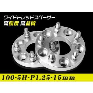 ワイドトレッドスペーサー15mm ワイトレ100-5H-P1.25-15mm ホイールPCD 100mm/5穴 2枚セット sealovely777