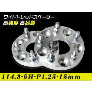 ワイドトレッドスペーサー15mm ワイトレ114.3-5H-P1.25-15mmホイールPCD 114.3mm/5穴 2枚セット