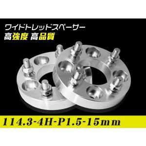 ワイドトレッドスペーサー15mm ワイトレ114.3-4H-P1.5-15mmホイールPCD 114.3mm/4穴 2枚セット|sealovely777