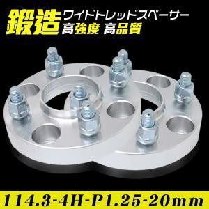 ワイドトレッドスペーサー20mm ワイトレ114.3-4H-P1.25-20mmホイール PCD 114.3mm/4穴 2枚セットハブリング付 N|sealovely777